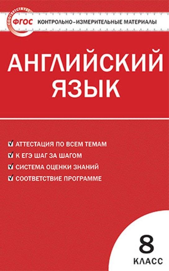 КИМы по английскому языку 8 класс. ФГОС Лысакова Вако