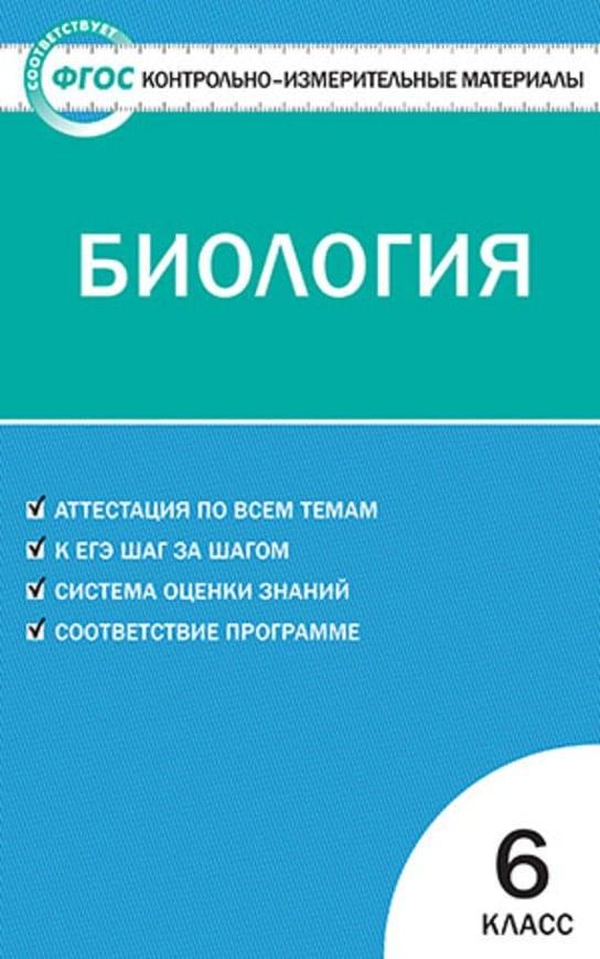 Контрольно-измерительные материалы (КИМ) по биологии 6 класс. ФГОС Богданов Вако