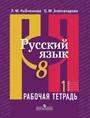 Рабочая тетрадь по русскому языку 8 класс. Часть 1, 2. ФГОС Рыбченкова, Александрова Просвещение