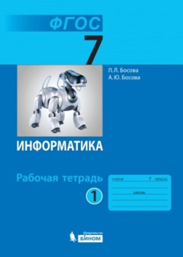 Обложка информатика босова 7 класс учебник гдз