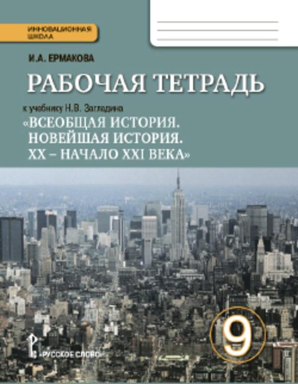 Рабочая тетрадь по Новейшей истории 9 класс. ФГОС Ермакова, Загладин Русское Слово