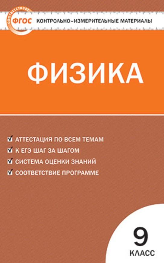КИМы по физике 9 класс. ФГОС Лозовенко Вако