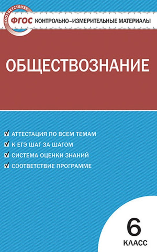КИМы по обществознанию 6 класс. ФГОС Поздеев Вако