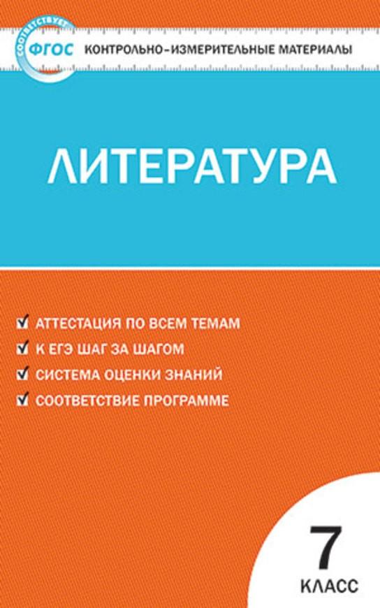 Контрольно-измерительные материалы (КИМ) по литературе 7 класс. ФГОС Зубова Вако