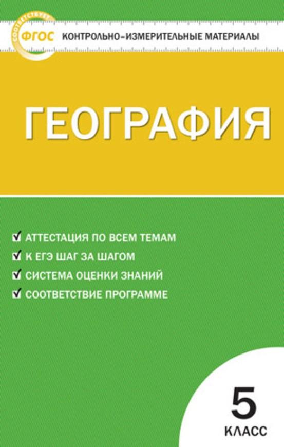 КИМы по географии 5 класс. ФГОС Жижина Вако