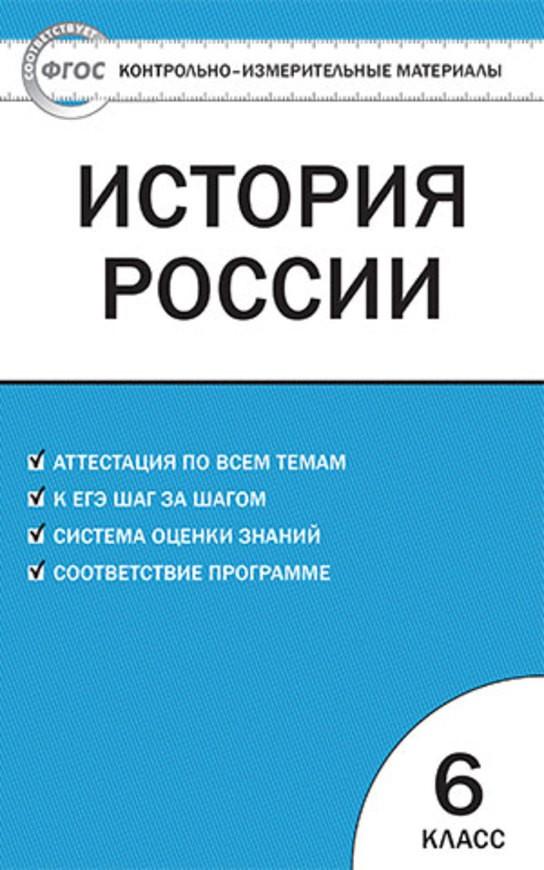 Контрольно-измерительные материалы (КИМ) по истории России 6 класс. ФГОС Волкова Вако