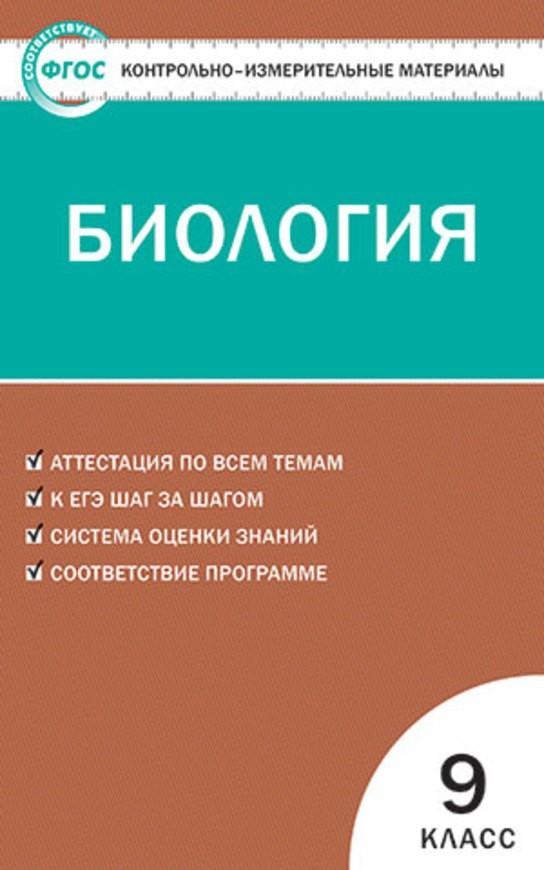 КИМы по биологии 9 класс. ФГОС Богданов Вако