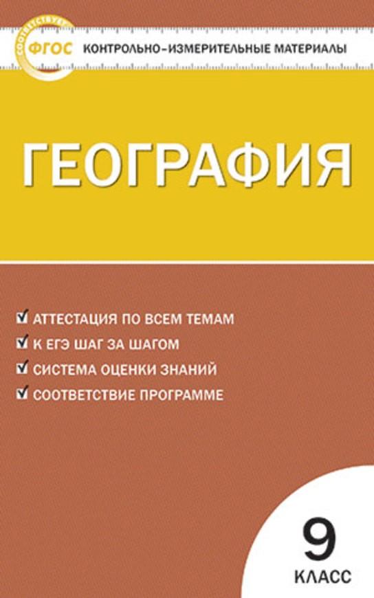 КИМы по географии 9 класс. ФГОС Жижина Вако