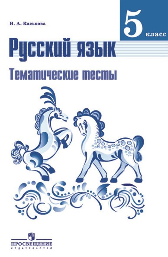 Тематические тесты по русскому языку 5 класс. ФГОС Каськова Просвещение