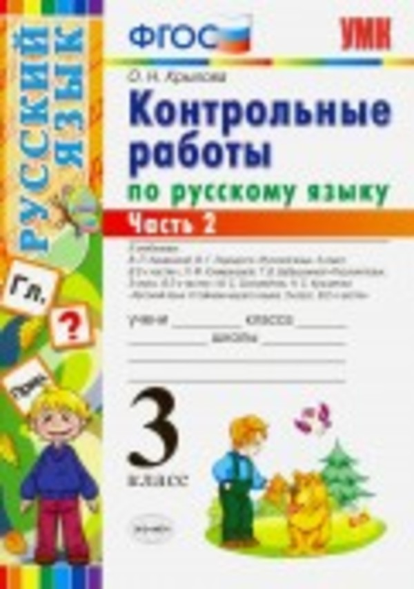 Тетрадь для контрольных работ по русскому языку 3 класс. Часть 2. ФГОС Крылова Экзамен