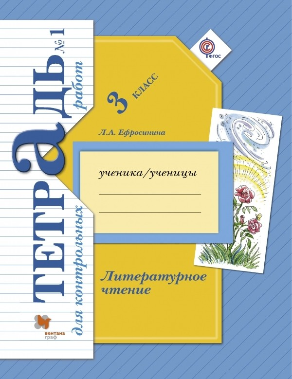 Тетрадь для контрольных работ по литературному чтению 3 класс. Часть 2. ФГОС Ефросинина Вентана-Граф