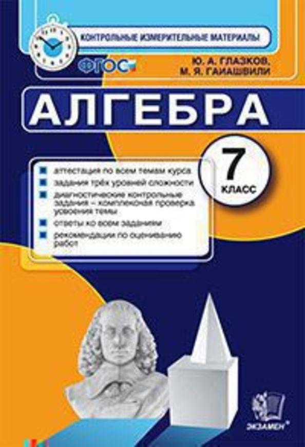 Контрольно-измерительные материалы (КИМ) по алгебре 7 класс. ФГОС Глазков, Гаиашвили Экзамен