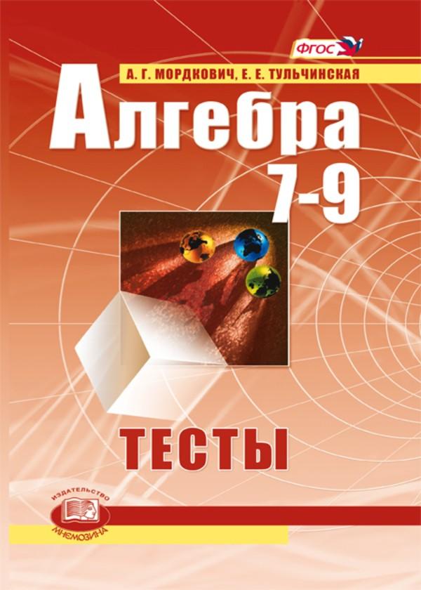 Тесты по алгебре 9 класс. ФГОС Мордкович, Тульчинская Мнемозина
