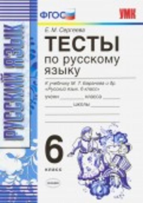 Тесты по русскому языку 6 класс Сергеева ФГОС