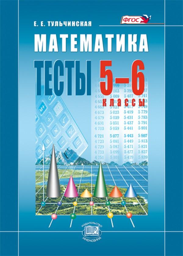 Тесты по математике 6 класс. ФГОС Тульчинская Мнемозина