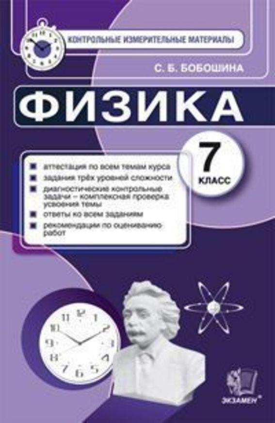 Контрольно-измерительные материалы (КИМ) по физике 7 класс. ФГОС Бобошина Экзамен