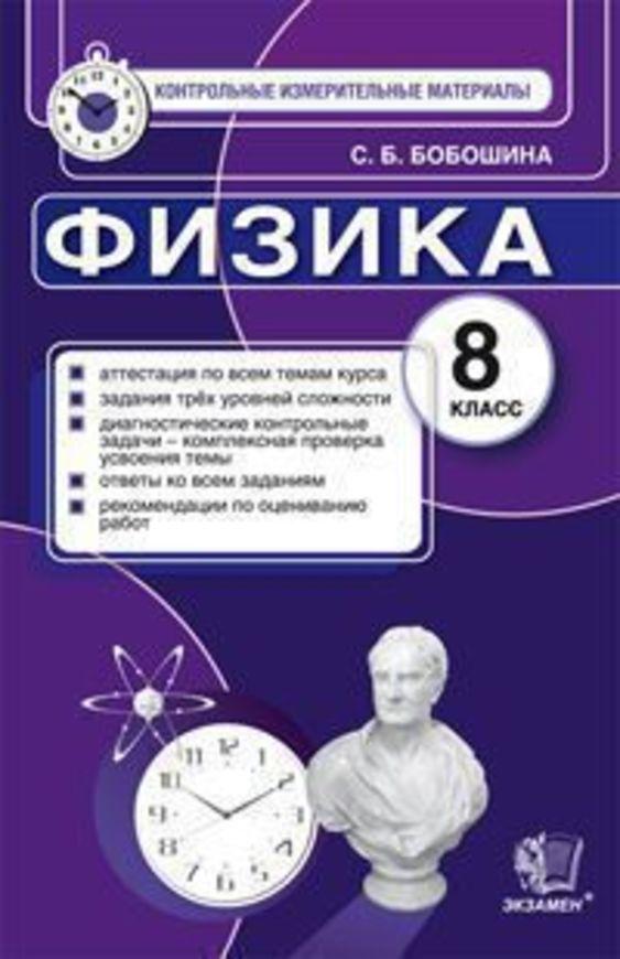 Контрольно-измерительные материалы (КИМ) по физике 8 класс. ФГОС Бобошина Экзамен