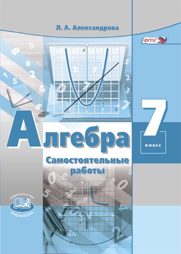 Самостоятельные работы по алгебре 7 класс. ФГОС Александрова Мнемозина