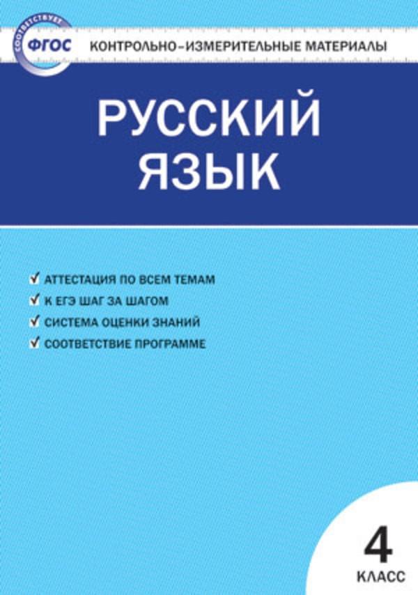 Контрольно-измерительные материалы (КИМ) по русскому языку 4 класс. ФГОС Никифорова Вако