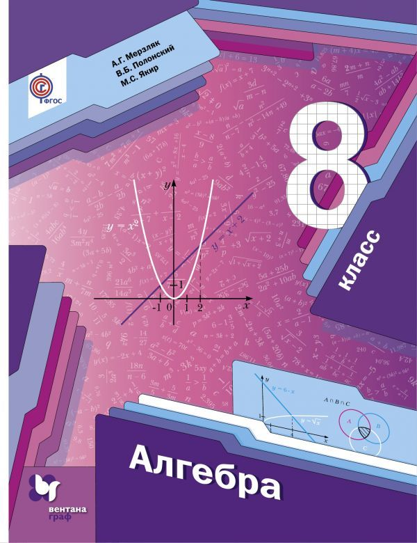 Мерзляк полонский якир алгебра 8 класс