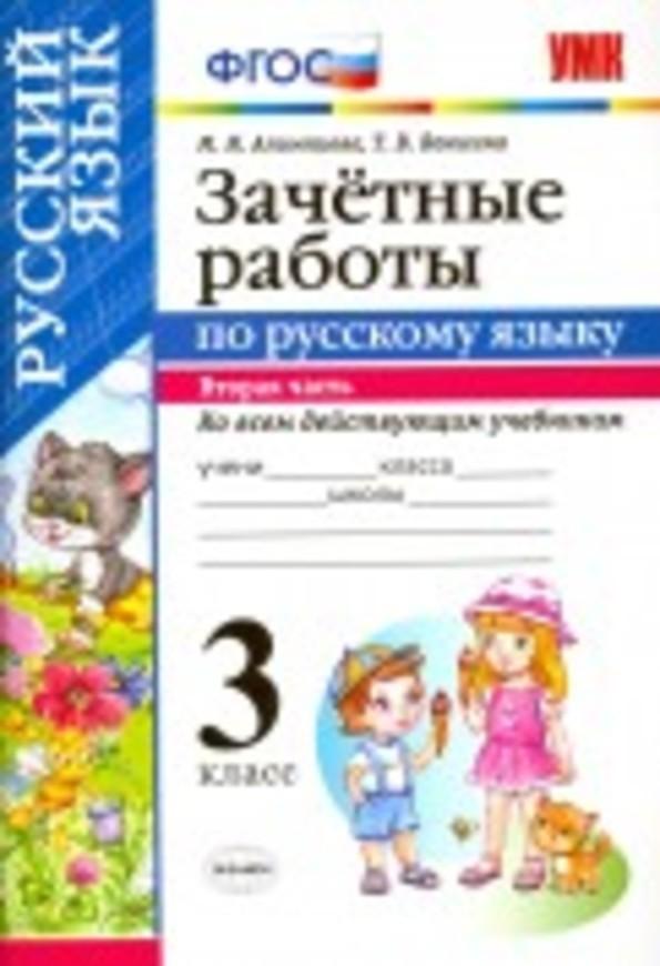 Зачетные работы по русскому языку 3 класс. Часть 2. ФГОС Алимпиева, Векшина Экзамен