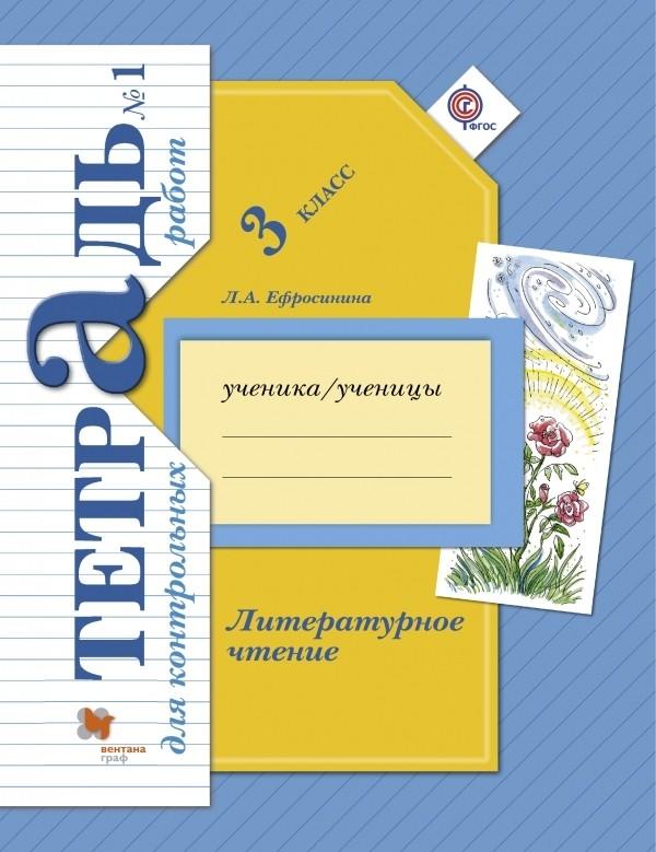 Тетрадь для контрольных работ по литературному чтению 3 класс. Часть 1, 2. ФГОС Ефросинина Вентана-Граф