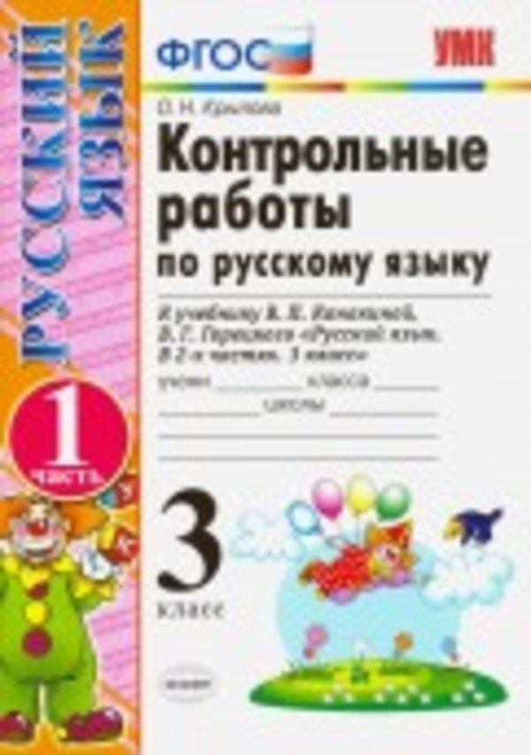 Контрольные работы по русскому языку 3 класс. Часть 1, 2. ФГОС Крылова, Канакина Экзамен
