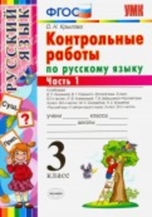 Контрольные работы по русскому языку 3 класс. Часть 1, 2. Ко всем учебникам Крылова Экзамен