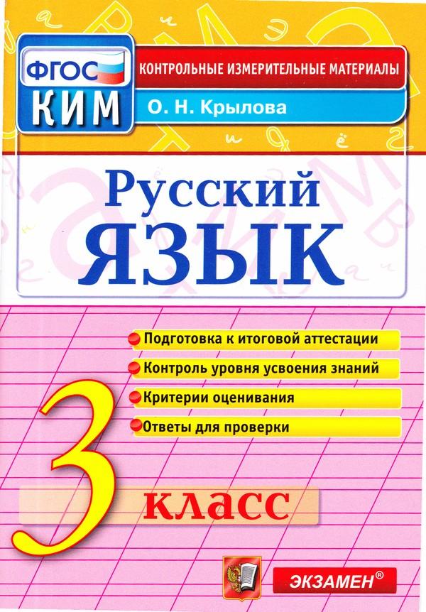 Контрольно-измерительные материалы (КИМ) по русскому языку 3 класс. ФГОС Крылова Экзамен