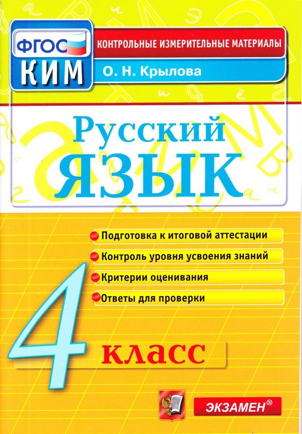 Контрольно-измерительные материалы (КИМ) по русскому языку 4 класс. ФГОС Крылова Экзамен