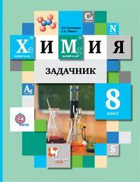 Дячук гдз класс 2016 гладюк 8 химия Химия 8