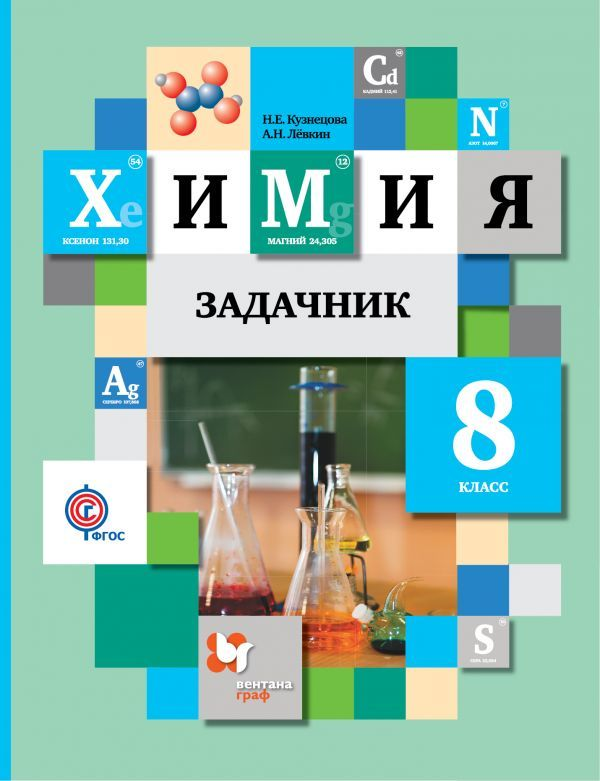 Химия 8 класс. Задачник Кузнецова, Лёвкин Вентана-Граф