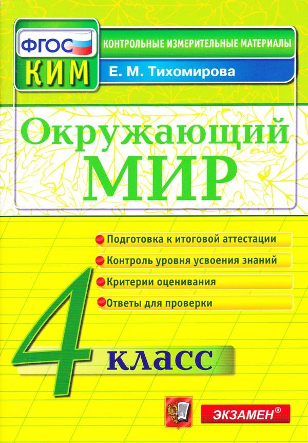 Контрольно-измерительные материалы (КИМ) по окружающему миру 4 класс. ФГОС Тихомирова Экзамен