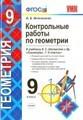 Контрольные работы по геометрии 9 класс. ФГОС Мельникова Экзамен