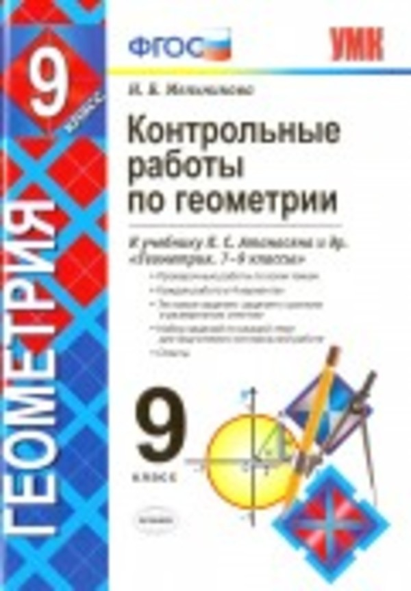 ГДЗ по геометрии класс контрольные работы Мельникова ГДЗ контрольные работы по геометрии 9 класс Мельникова Экзамен