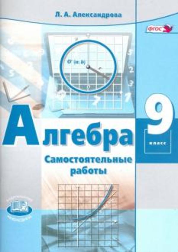 Решение задач 9 класс алгебра мордкович задачи по рынку ценных бумаг решение задач