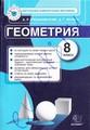 Контрольно-измерительные материалы (КИМ) по геометрии 8 класс. ФГОС Рязановский, Мухин Экзамен