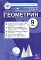 Контрольно-измерительные материалы (КИМ) по геометрии 9 класс. ФГОС Рязановский, Мухин Экзамен