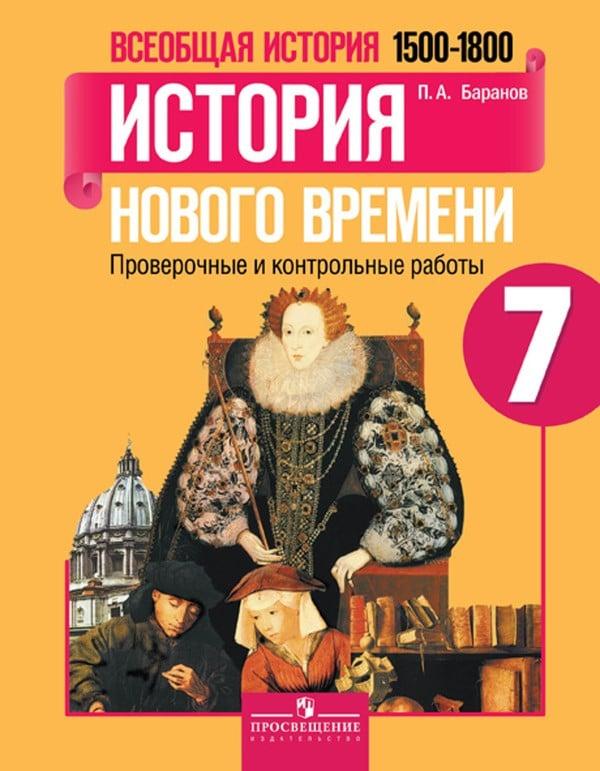 Проверочные и контрольные работы по истории 7 класс Баранов Просвещение
