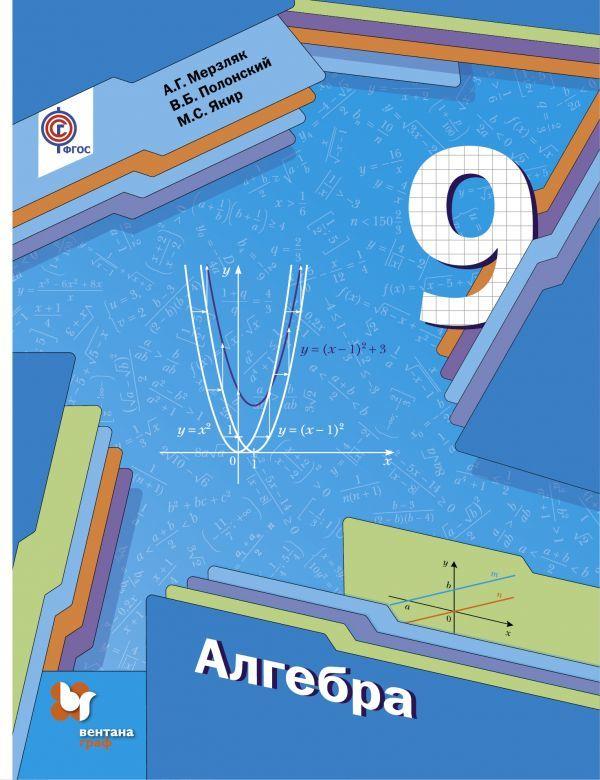 Алгебра 9 класс. ФГОС Мерзляк, Полонский, Якир Вентана-Граф