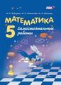 Самостоятельные работы по математике 5 класс. ФГОС Зубарева, Мильштейн, Шанцева Мнемозина