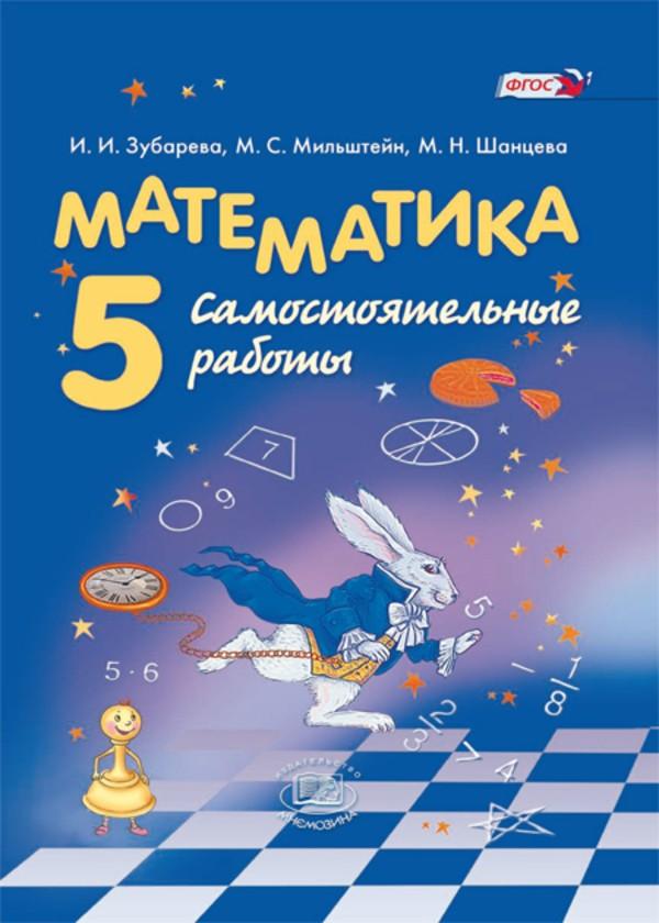 УМК Математика 5 класс Зубарева