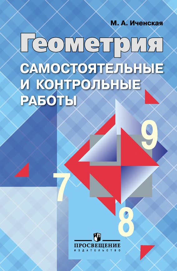 Онлайн тетрадь к учебнику геометрии 8 класс атанасян