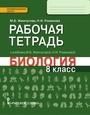Рабочая тетрадь по биологии 8 класс. ФГОС Жемчугова, Романова Русское Слово