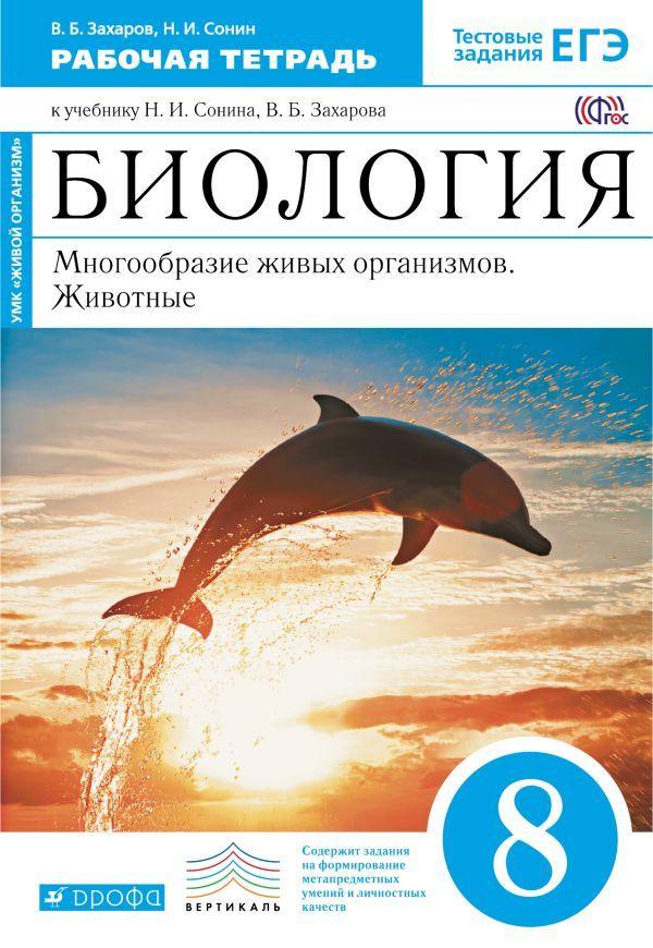 Решебник по биологие рабочия тетрать автор н.и.сонина
