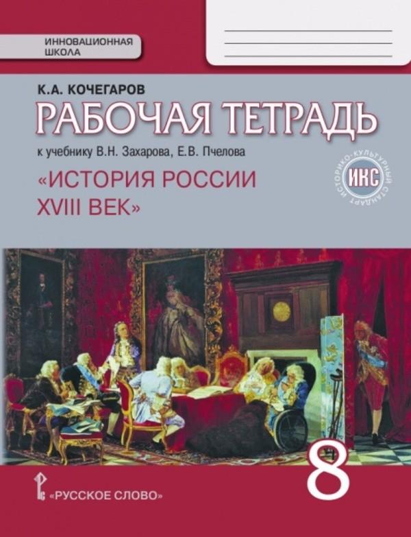 истории класс тетрадь по россии гдз 8