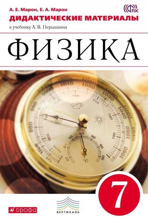 Дидактические материалы по физике 7 класс. ФГОС Марон Дрофа