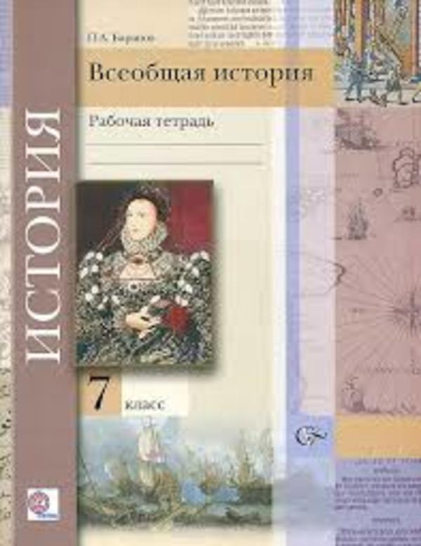 Рабочая тетрадь по истории 7 класс Баранов Вентана-Граф