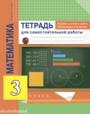 Тетрадь для самостоятельной работы по математике 3 класс Чуракова, Янычева Академкнига