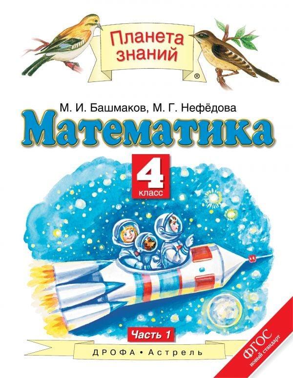 башмакова русский язык 3 класс решебник
